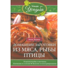 """Книга """"Домашние заготовки из мяса, рыбы, птицы"""""""